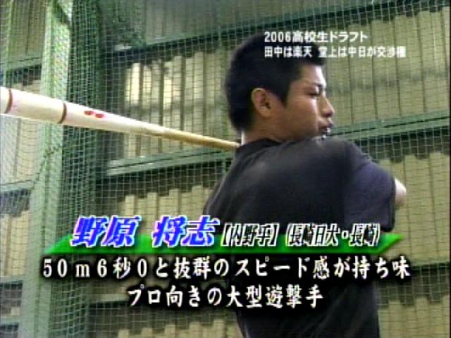 野原将志内野手(長崎日大)の交渉権獲得!: さざまるの雑記